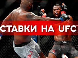 Виды ставок на MMA