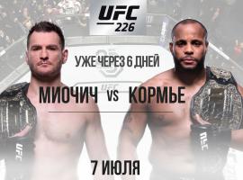 Официальный кард-лист на UFC 226