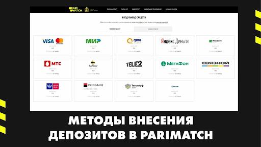 Методы внесения депозитов в Париматч