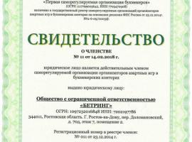 Свидетельство о членстве в саморегулируемой организации