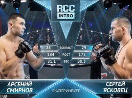 Видео боя Арсений Смирнов - Сергей Ясковец RCC: Intro