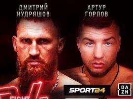 Дмитрий Кудряшов дебютирует в ММА в поединке против Артура Горлова 12 октября на турнире Fight Nights Global 94