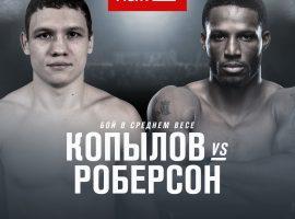 Копылов: «У нас уже готова стратегия на бой с Роберсоном»