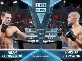 Видео боя Иван Сопивской - Никита Бархатов RCC: Intro