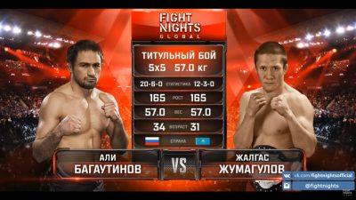 Видео боя Али Багаутинов - Жалгас Жумагулов Fight Nights 95