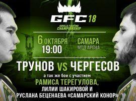 Прямой эфир GFC 18: Чергесов-Трунов