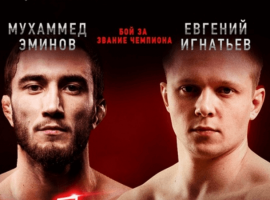 Прогноз и ставка на бой Мухамед Эминов – Евгений Игнатьев 12 октября 2019