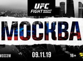 Прямой эфир турнир UFC в Москве
