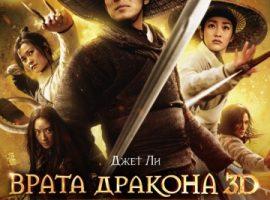 Врата дракона 2011