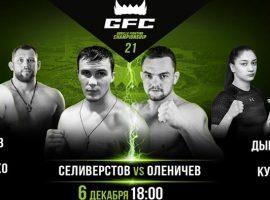 Прямая трансляция GFC 21: Селивёрстов - Оленичев