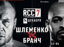 Прогноз и ставка на бой Александр Шлеменко – Дэвид Бранч 14 декабря 2019