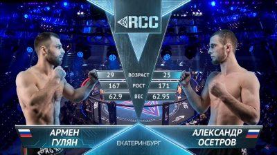 Бой Армен Гулян - Александр Осетров на RCC 7. Видео