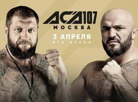 Официально: Емельяненко и Исмаилов проведут бой 3 апреля на ACA 107