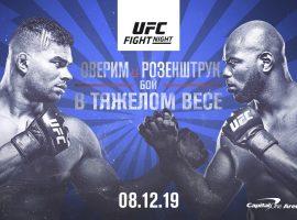 Полный кард UFC on ESPN 7: Оверим - Розенштрук