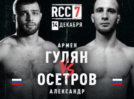 Кто, кроме Шлеменко? Вместе со Штормом на турнир RCC7 отправится еще один боец из Омска