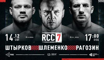 Прямая трансляция RCC 7
