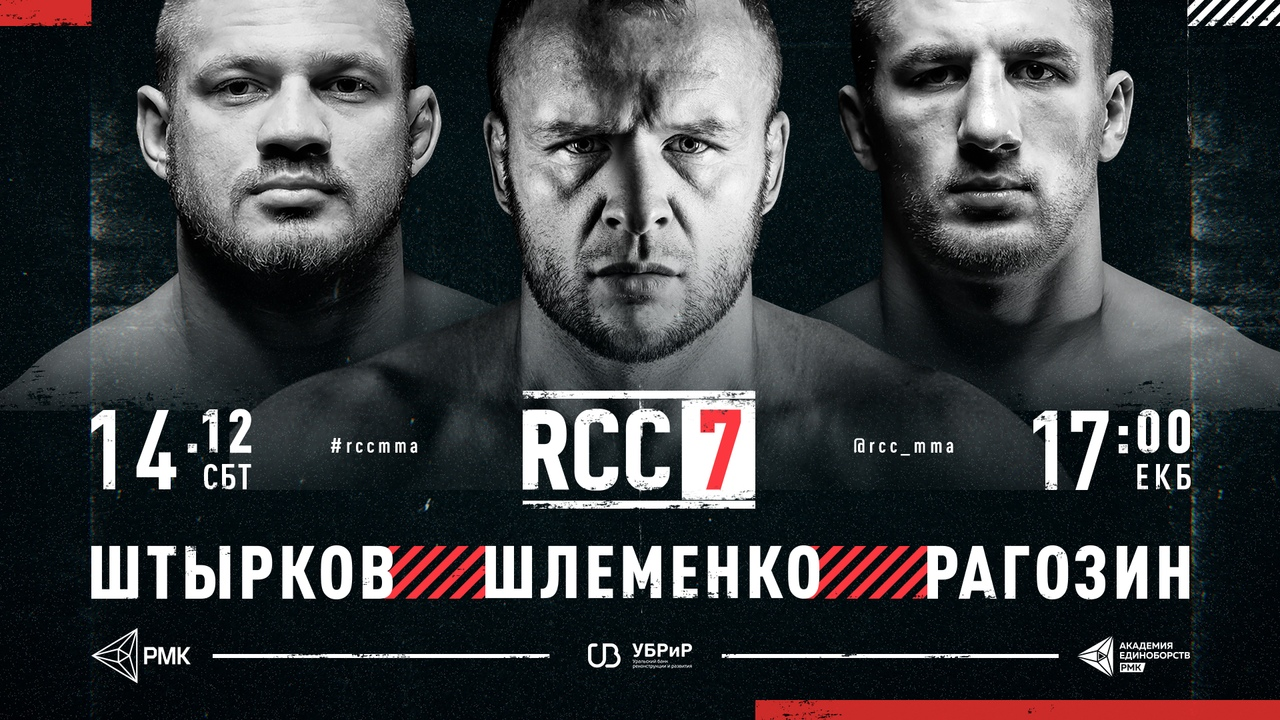 RCC 7: Екатеринбург