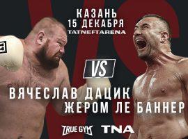 Вячеслав Дацик сразится по правилам кикбоксинга с Жеромом Ле Баннером