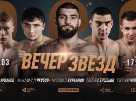 Курбанов, Тищенко и Урванов проведут титульные поединки в марте