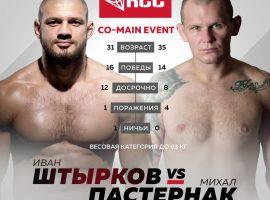 Иван Штырков проведет бой с поляком Михалом Пастернаком