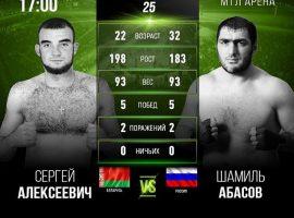 Прогноз и ставка на бой Шамиль Абасов – Сергей Алексеевич 21 марта 2020