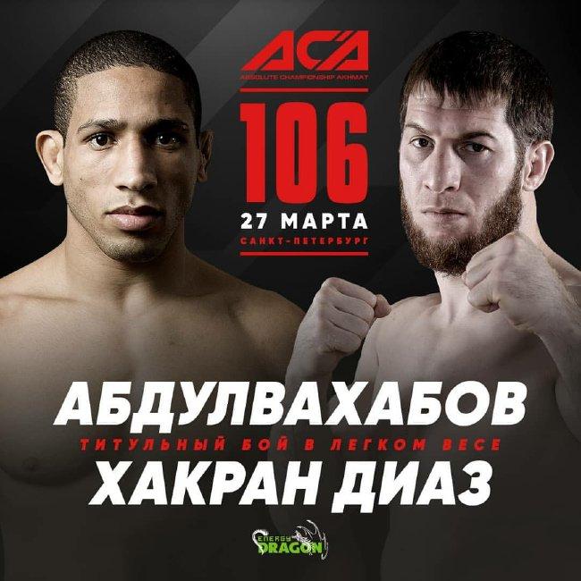 АСА 106: Санкт-Петербург