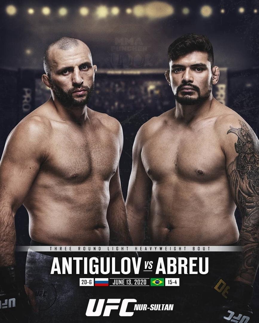 Антигулов и Абреу