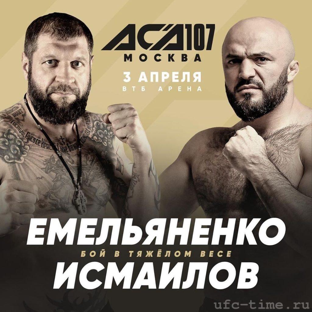 АСА 107: Москва