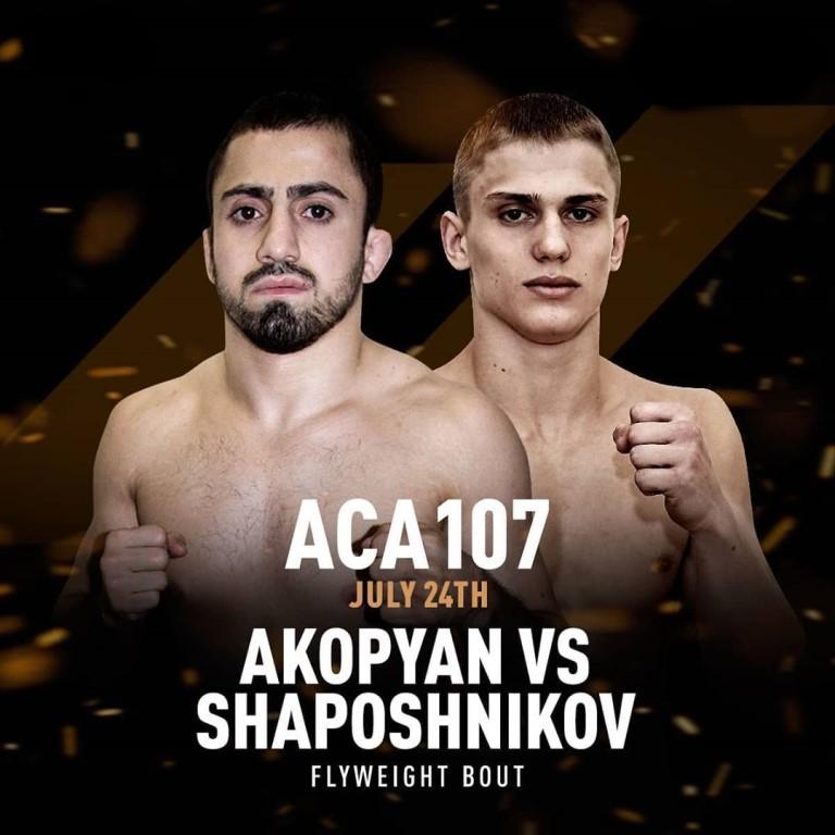 Алексей Шапошников — Арен Акопян прогноз на бой