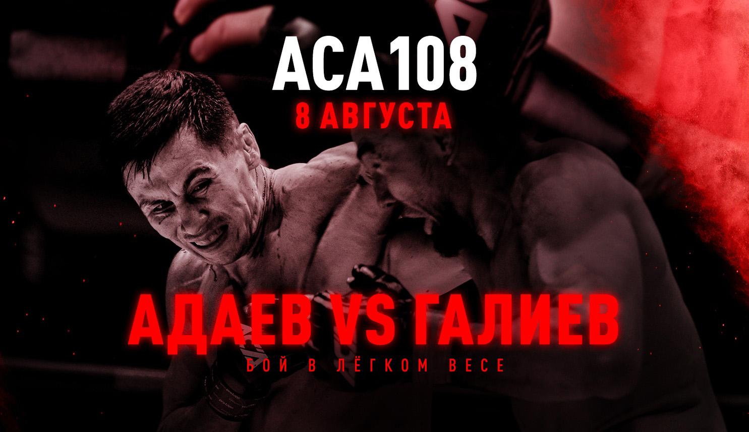 Замир Арипшев — Адлан Батаев, ACA 108