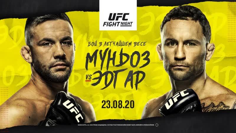 UFC Fight Night: Муньюс vs. Эдгар