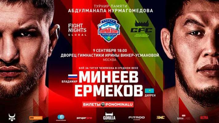 Турнир FNG и GFC, памяти Абдулманапа Нурмагомедова: Минеев vs Ермеков