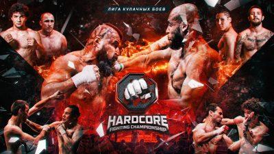 Промо ролик 1/16 финала Hardcore Fighting Championship