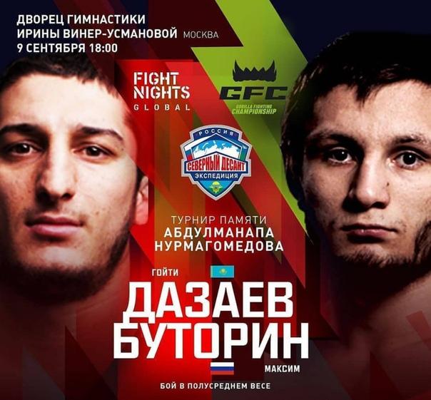 Максим Буторин — Гойти Дазаев прогноз и ставка на бой