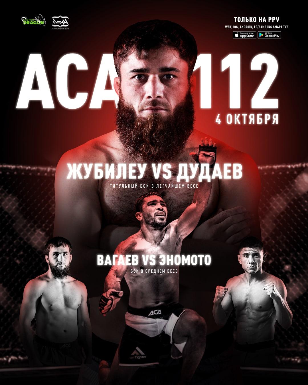 ACA 112: Альмейда vs Дудаев