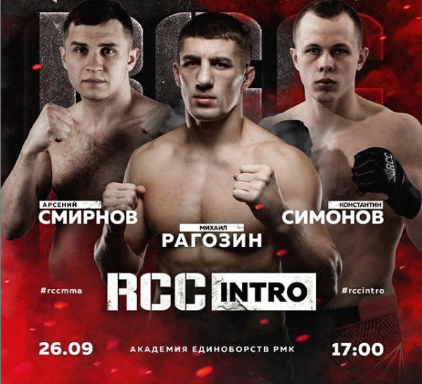 RCC Intro: Михаил Рагозин vs Дмитрий Тебекин