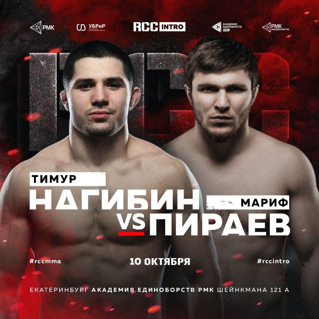 Тимур Нагибин - Мариф Пираев на постере RCC: Intro