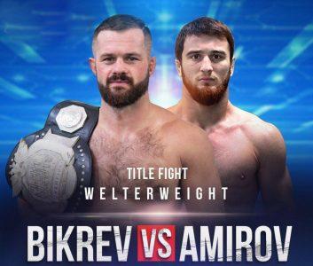 Шамиль Амиров — Дмитрий Бикрев прогноз и ставка на бой