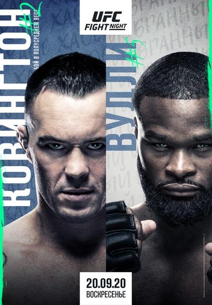 UFC Fight Night: Ковингтон vs. Вудли