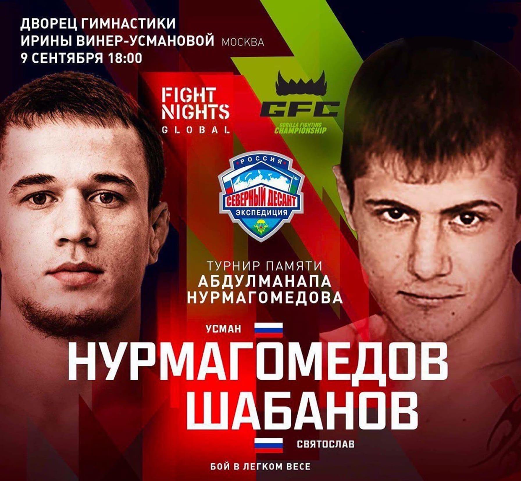 Усман Нурмагомедов — Святослав Шабанов прогноз и ставка на бой