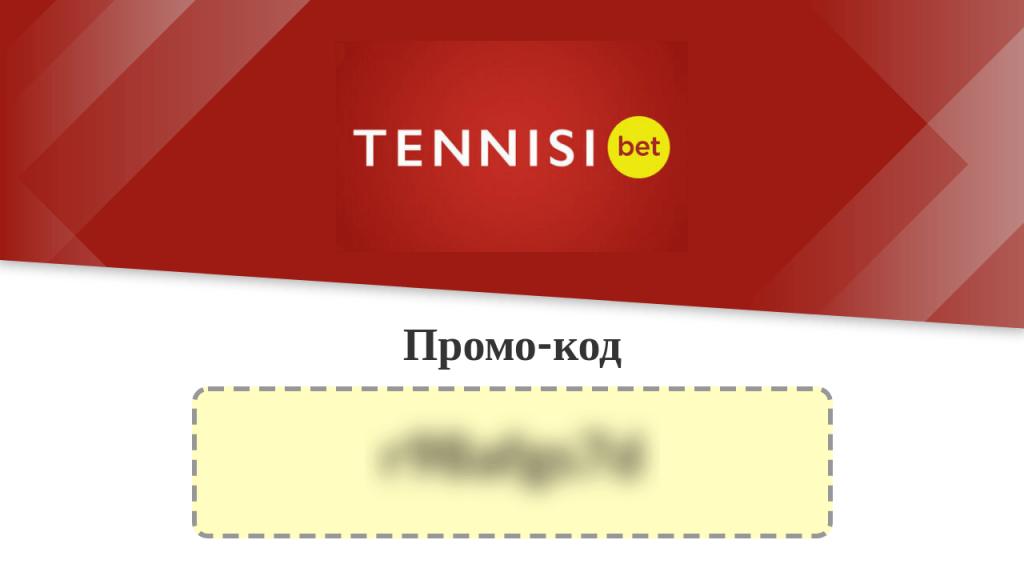 Промокод Тенниси