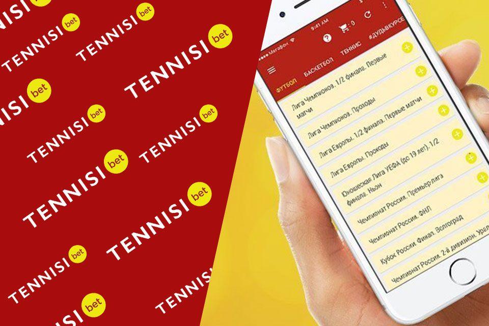 Мобильное приложение БК Тенниси