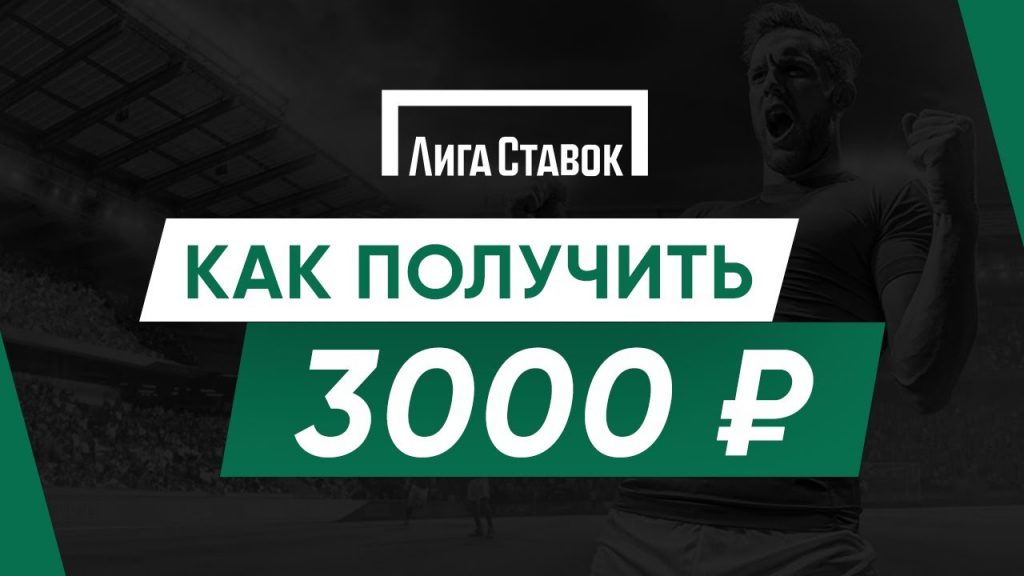 Как получить 3000 рублей от БК Лиги Ставок
