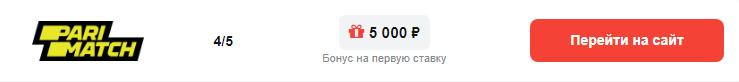 Бонус Париматч