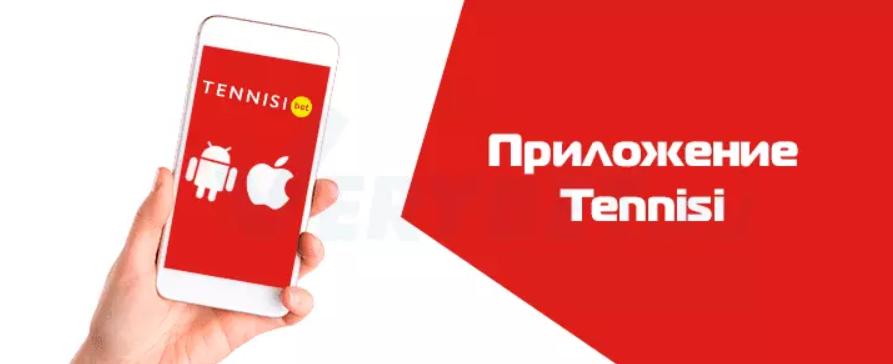 Приложение Тенниси на йфон и андроид