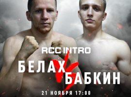 Артем Белах — Дмитрий Бабкин: прогноз и ставка на бой RCC: Intro 10