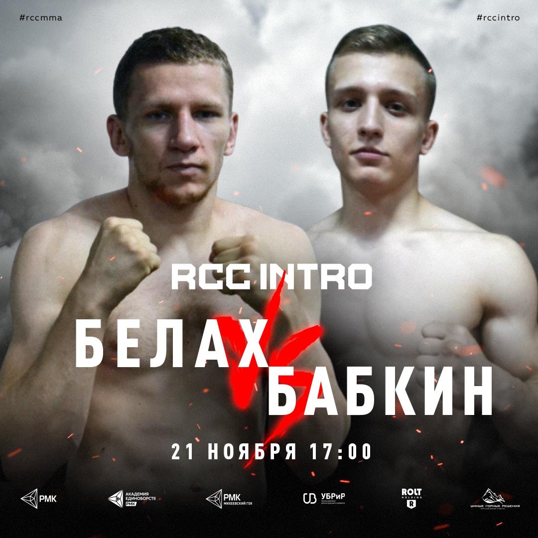 Артем Белах — Дмитрий Бабкин прогноз и ставка на бой