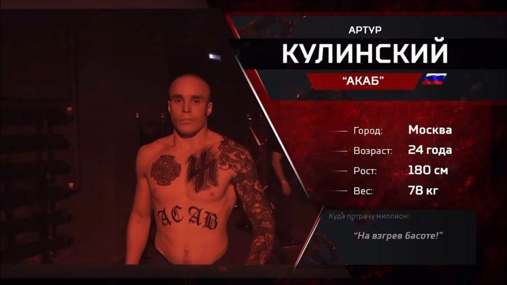 Артур Кулинский. Карточка бойца