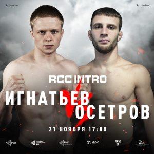 Евгений Игнатьев — Александр Осетров прогноз и ставка на бой