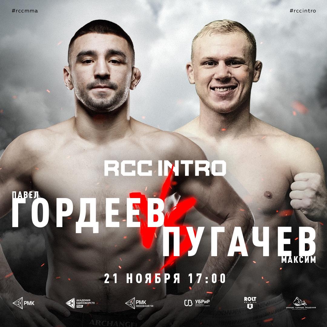 Постер RCC Максим Пугачев — Павел Гордеев